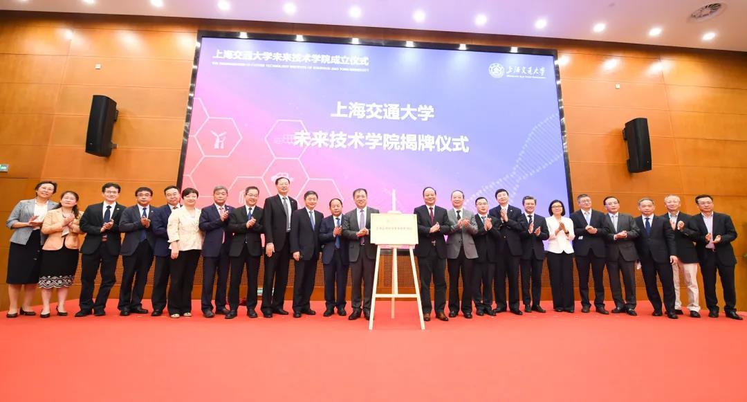 【快讯】未来已来!刚刚,上海交大未来技术学院成立!